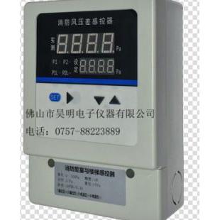 带显示正压送风口压力传感器,旁通阀泄压风压传感器