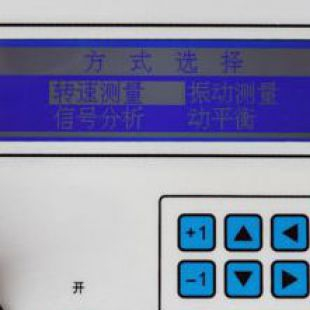 VT800型动平衡测量仪