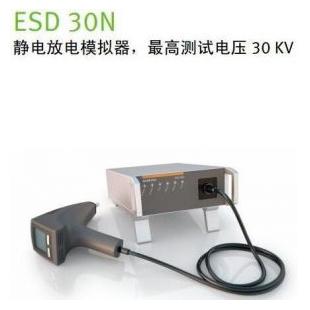 ESD30N/emtest/静电枪/静电放电模拟器