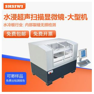 思为 水冷板内部裂缝缺陷检测设备 水浸超声扫描显微镜DXC200