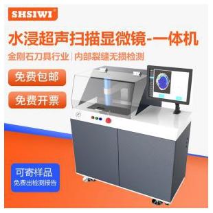 思為 金剛石復合片內部空洞率檢測設備 水浸超聲掃描顯微鏡YTS110