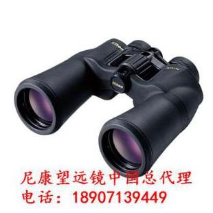 尼康望远镜安徽总代理尼康A211阅野ACULON10X50休闲望远镜