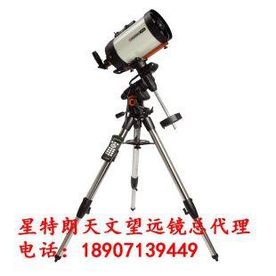 星特朗AVX 8HD 折返星特朗天文望远镜套机