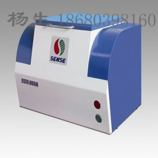 深圳善时合金元素分析仪EDX-850A