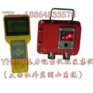 山东恒安YHJ60煤矿用本安型压力记录仪