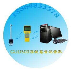 恒安GUD500围岩移动传感器采集记录式|围岩离层报警记录仪|顶板离层红外监测系统
