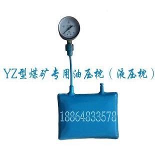 恒安YZ煤矿专用油压枕液压枕
