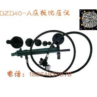 恒安矿用底板比压仪DZD40-A