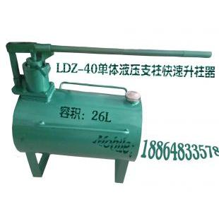 手动快速升柱器LDZ-40恒安电子
