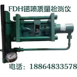 恒安FDH矿用锚喷质量检测仪 喷射混凝土强度检测
