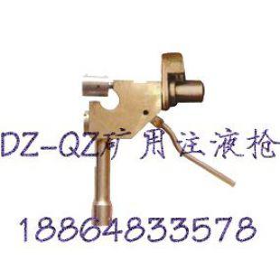 恒安DZ-QZ矿用测压注液枪微表式
