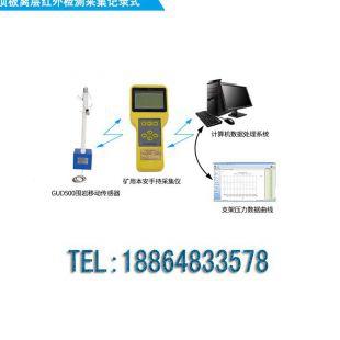 恒安顶板离层报警记录仪GUD500