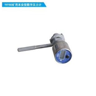 恒安SY-40/60单体液压支柱测力计