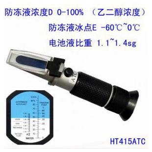恒安HT415ATC 乙二醇防冻液浓度计(防冻液冰点仪)