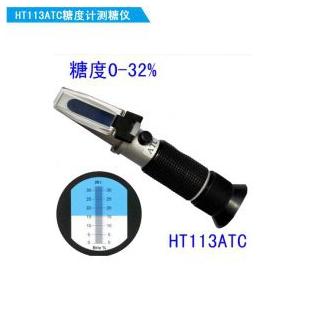 恒安HT113ATC糖度计测糖仪|0-32%糖度检测仪