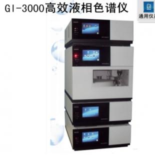 深圳通用二元高压梯度液相色谱仪