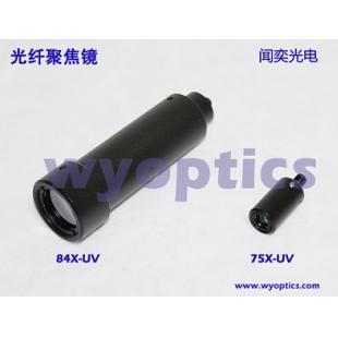 上海闻奕光学配件加工光纤聚焦镜头 75X 84X-UV