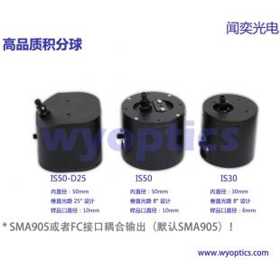 上海闻奕高品质积分球 定制IS50-D25