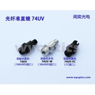 上海闻奕光学配件光纤准直镜 74UV