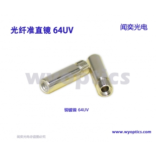 上海闻奕光学配件光纤准直镜 64-UV