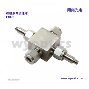 上海闻奕光电光学配件加工液体流通池FIA-1