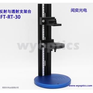 上海闻奕光学配件加工反射与透射支架台 FT