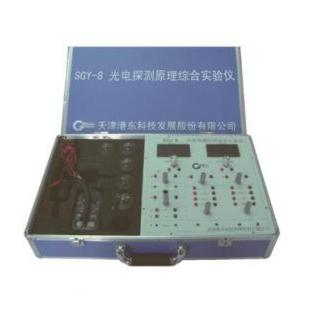 天津港东SGY-8光电探测原理综合实验仪