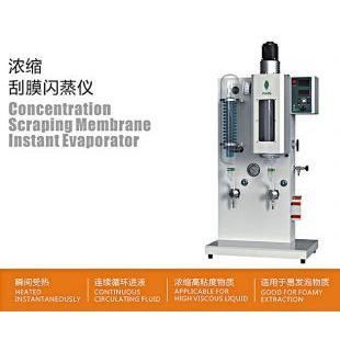 北京金鼐(中草藥)刮膜閃蒸儀(濃縮)ASZ-2000AS