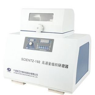 ��波新芝  SCIENTZ-192高通量�M�研磨器