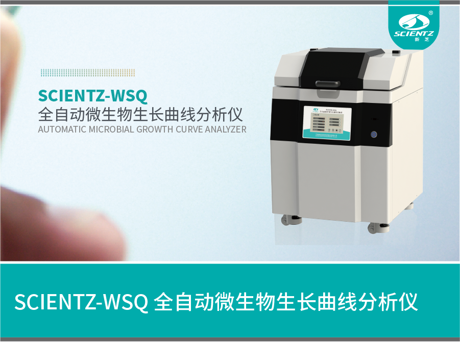 SCIENTZ-WSQ 全自动微生物生长曲线分析仪