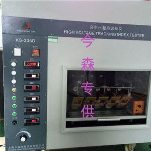 上海今森高压漏电起痕试验机KS-335D