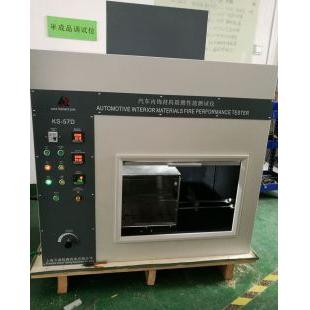 上海今森GB8410汽车内饰材料燃烧试验机