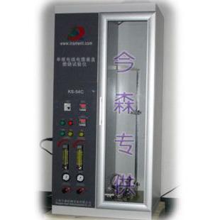 上海今森单根电线电缆垂直燃烧试验机KS-54D