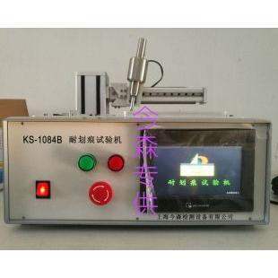 上海今森耐划痕试验机KS-1084B