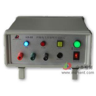 上海今森防触电接触顺序测试仪KS-86