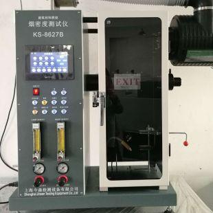 上海今森烟密度测试仪KS-8627B