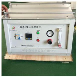 上海今森软体家具模拟火柴火焰燃烧试验仪