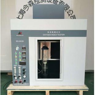 氧指數測定儀機電控制型上海今森KS-653D