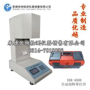 承德优特熔融指数仪/熔体流动速率仪XNR-400B