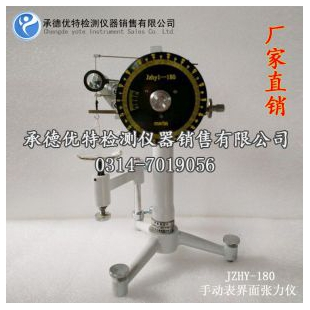 承德优特手动张力仪JZHY-180