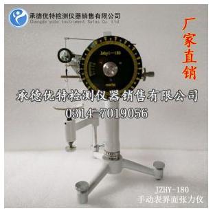 承德优特手动界面张力测试仪JZHY-180
