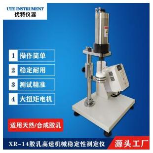 承德優特膠乳高速機械穩定性測定儀XR-14