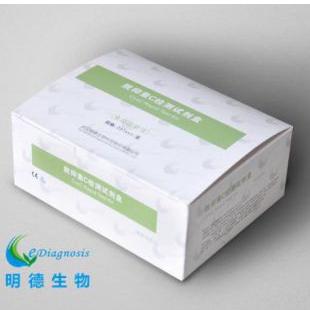 【明德生物】胱抑素C检测试剂盒