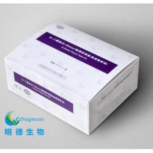 【明德生物】D-二聚体检测试剂盒