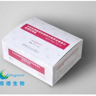 【明德生物】NGAL检测试剂盒
