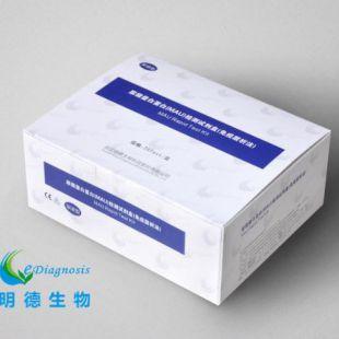 【明德生物】尿微量白蛋白检测试剂盒