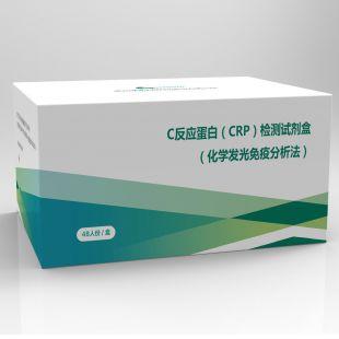 C反应蛋白(CRP)检测试剂盒(化学发光免疫分析法)