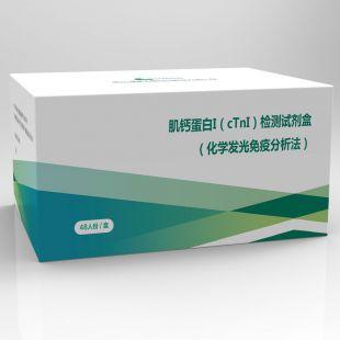 肌钙蛋白I(cTnI)检测试剂盒(化学发光免疫分析法)
