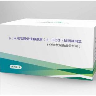β-人绒毛膜促性腺激素(β-HCG)检测试剂盒(化学发光免疫分析法)
