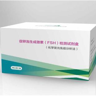 促卵泡生成激素(FSH)检测试剂盒(化学发光免疫分析法)
